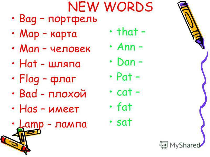 NEW WORDS Bag – портфель Map – карта Man – человек Hat - шляпа Flag – флаг Bad - плохой Has – имеет Lamp - лампа that – Ann – Dan – Pat – cat – fat sat