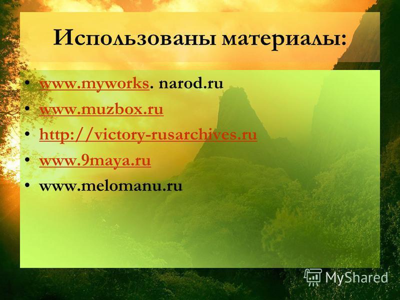 Использованы материалы: www.myworks. narod.ruwww.myworks www.muzbox.ru http://victory-rusarchives.ru www.9maya.ru www.melomanu.ru