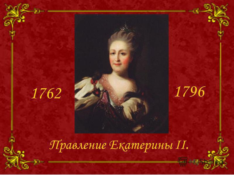 Правление Екатерины II. 1762 1796