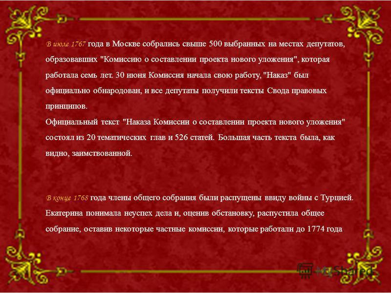В июле 1767 года в Москве собрались свыше 500 выбранных на местах депутатов, образовавших