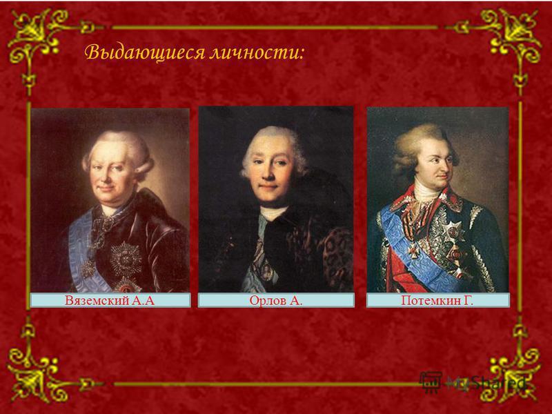 Выдающиеся личности: Вяземский А.АОрлов А.Потемкин Г.