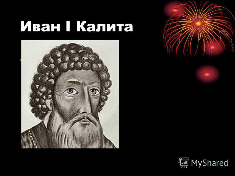 Иван I Калита.