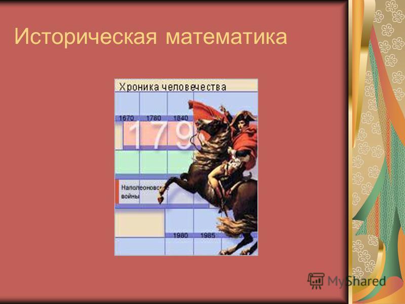 Историческая математика