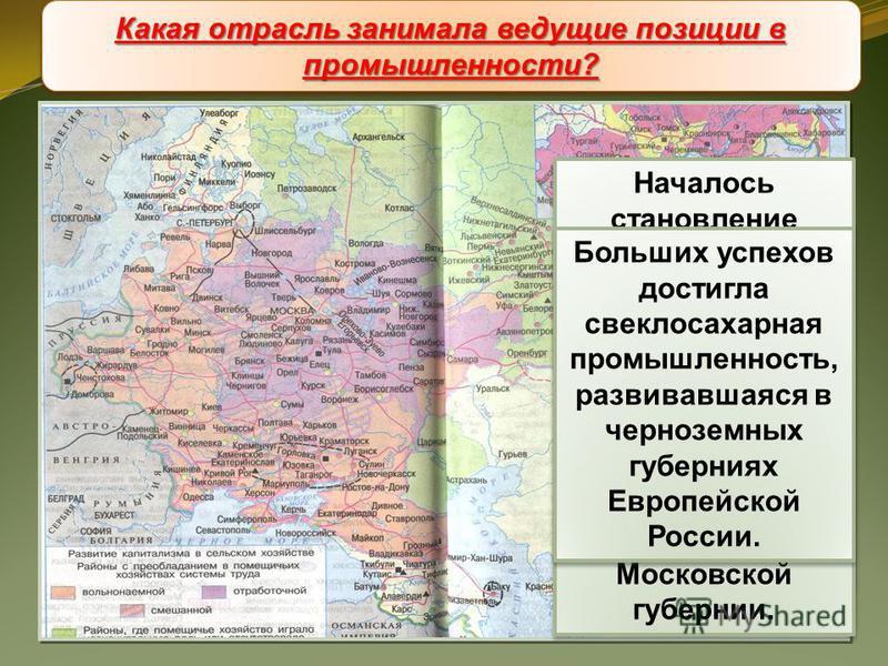 Промышленный подъем Найдите на карте главный район металлургического производства? Главным районом металлургического производства был Урал. Быстрыми темпами шло и создание нового металлургического района на юге России. В каких районах были разведаны