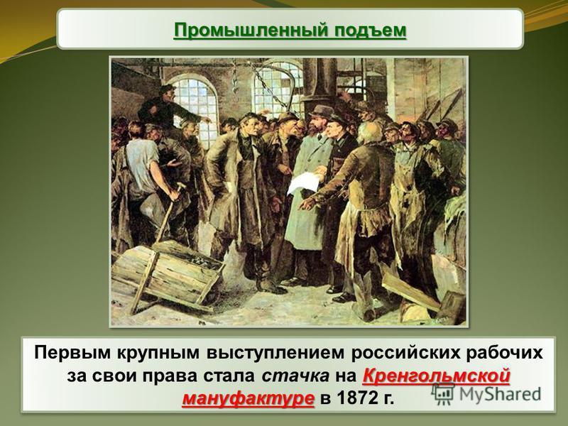 Промышленный подъем Кренгольмской мануфактуре Первым крупным выступлением российских рабочих за свои права стала стачка на Кренгольмской мануфактуре в 1872 г.