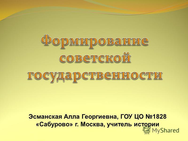 Эсманская Алла Георгиевна, ГОУ ЦО 1828 «Сабурово» г. Москва, учитель истории