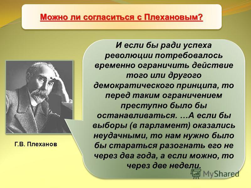 Учредительное собрание Г.В. Плеханов И если бы ради успеха революции потребовалось временно ограничить действие того или другого демократического принципа, то перед таким ограничением преступно было бы останавливаться. …А если бы выборы (в парламент)