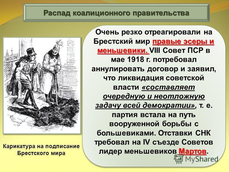 правые эсеры и меньшевики. Мартов Очень резко отреагировали на Брестский мир правые эсеры и меньшевики. VIII Совет ПСР в мае 1918 г. потребовал аннулировать договор и заявил, что ликвидация советской власти «составляет очередную и неотложную задачу в
