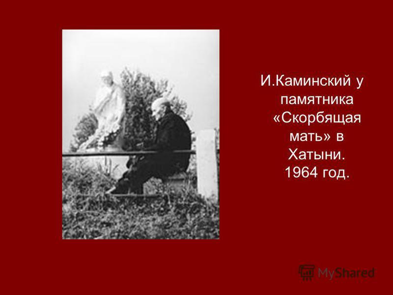 И.Каминский у памятника «Скорбящая мать» в Хатыни. 1964 год.