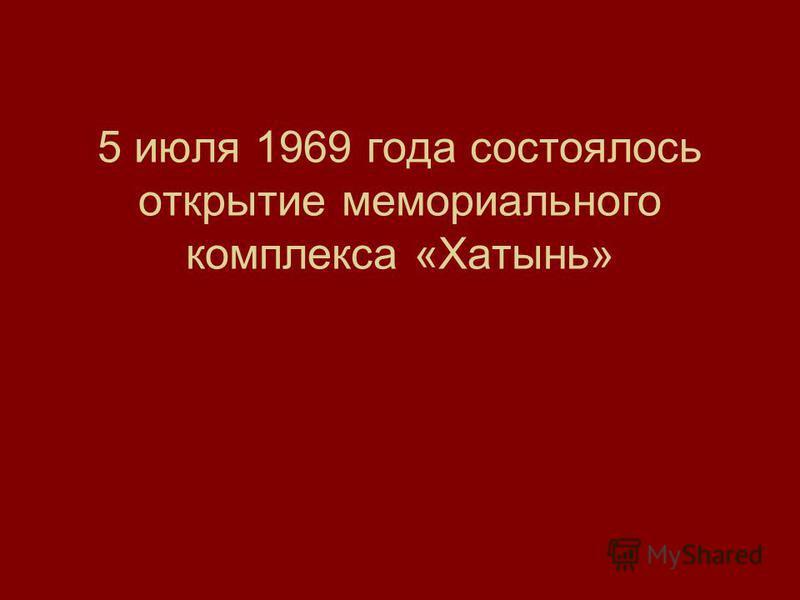 5 июля 1969 года состоялось открытие мемориального комплекса «Хатынь»