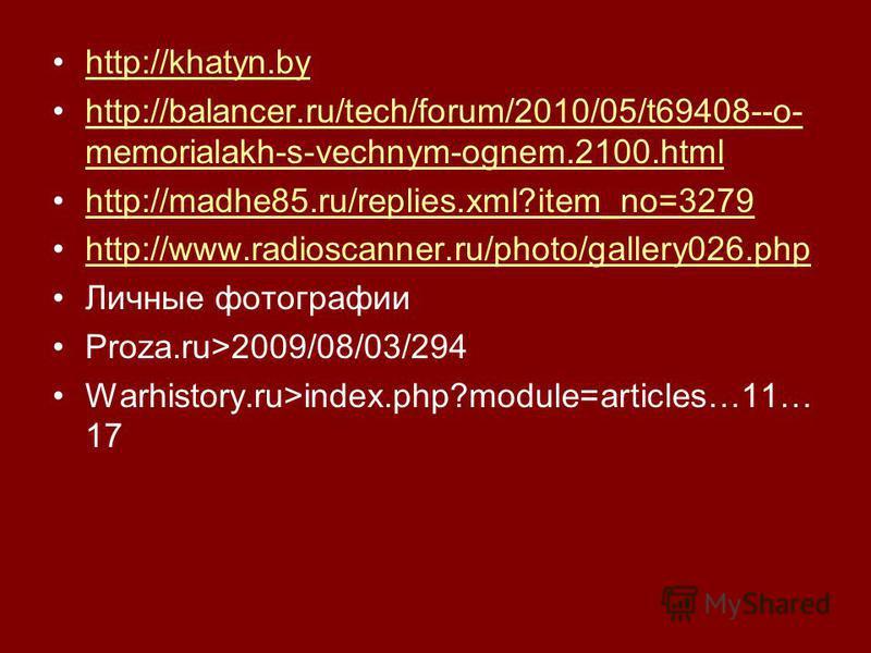 http://khatyn.by http://balancer.ru/tech/forum/2010/05/t69408--o- memorialakh-s-vechnym-ognem.2100.htmlhttp://balancer.ru/tech/forum/2010/05/t69408--o- memorialakh-s-vechnym-ognem.2100. html http://madhe85.ru/replies.xml?item_no=3279 http://www.radio