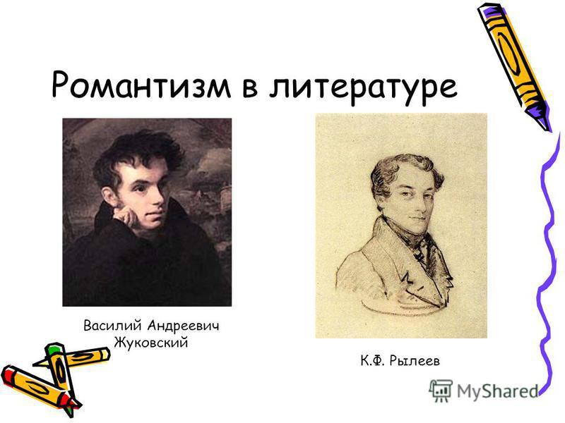 Романтизм в литературе Василий Андреевич Жуковский К.Ф. Рылеев