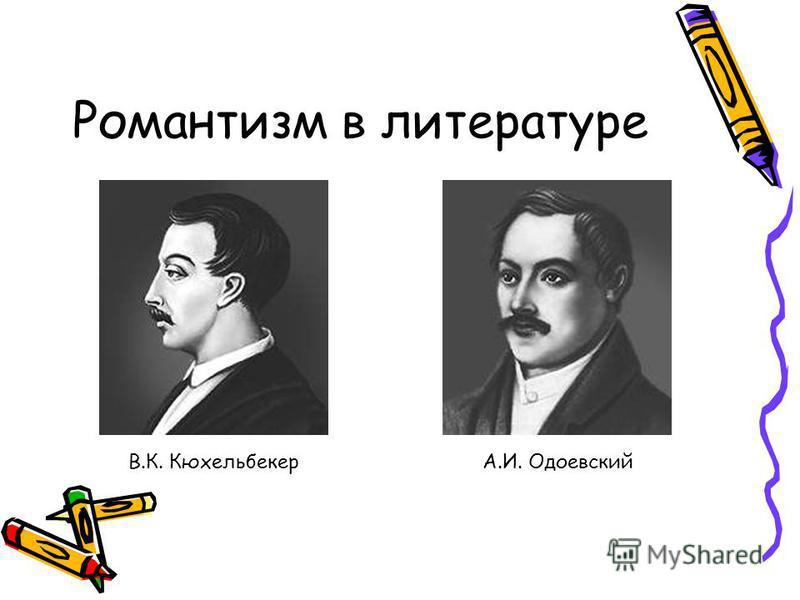 Романтизм в литературе В.К. КюхельбекерА.И. Одоевский