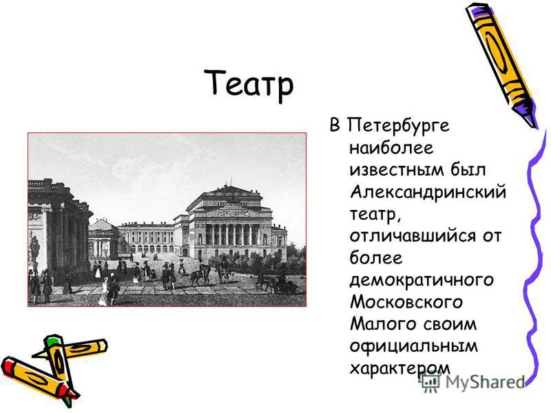 Театр В Петербурге наиболее известным был Александринский театр, отличавшийся от более демократичного Московского Малого своим официальным характером