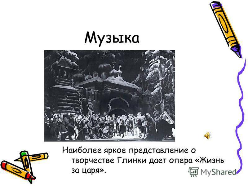 История оперы глинки жизнь царя