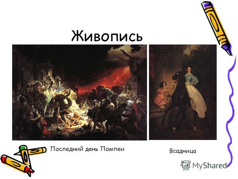 Живопись Последний день Помпеи Всадница
