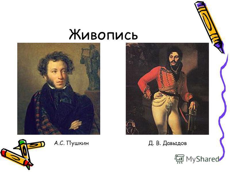 Живопись Д. В. ДавыдовА.С. Пушкин