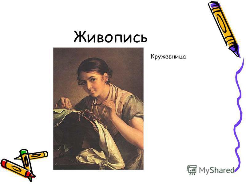 Живопись Кружевница