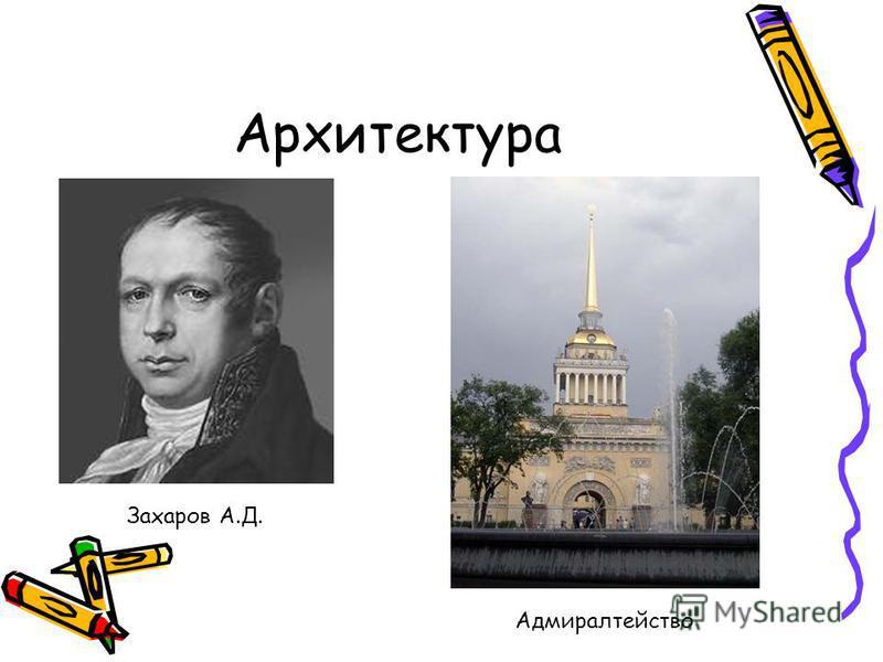 Архитектура Захаров А.Д. Адмиралтейство