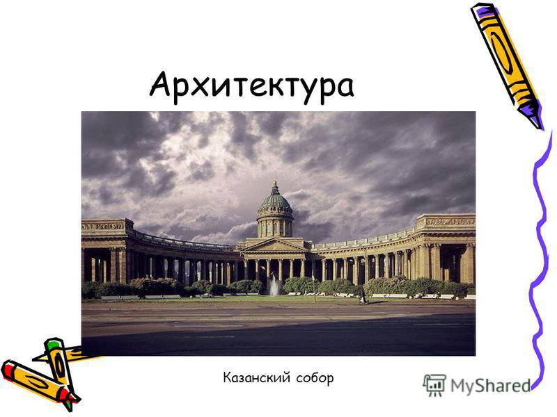 Архитектура Казанский собор