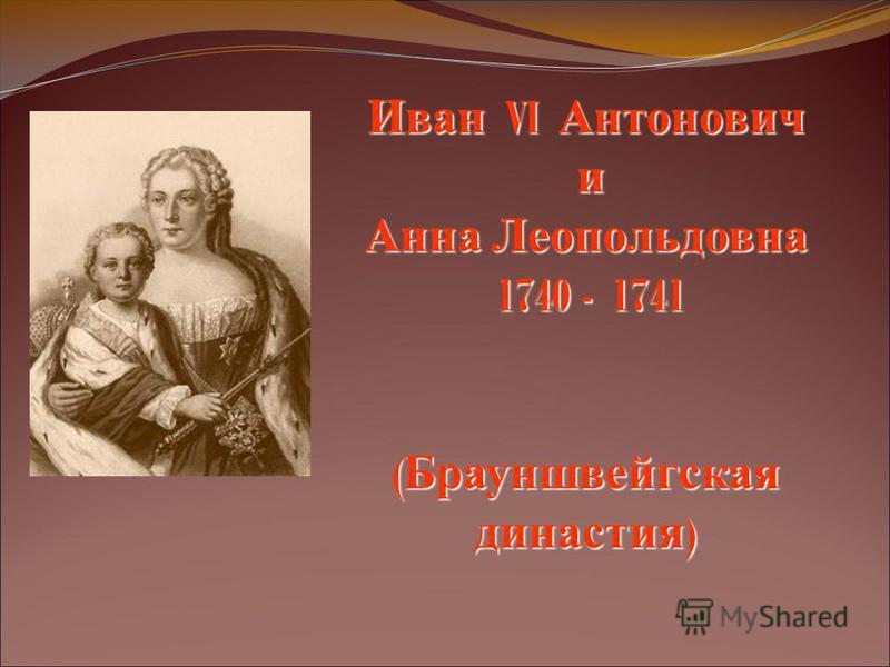Иван VI Антонович и Анна Леопольдовна 1740 - 1741 ( Брауншвейгская династия )