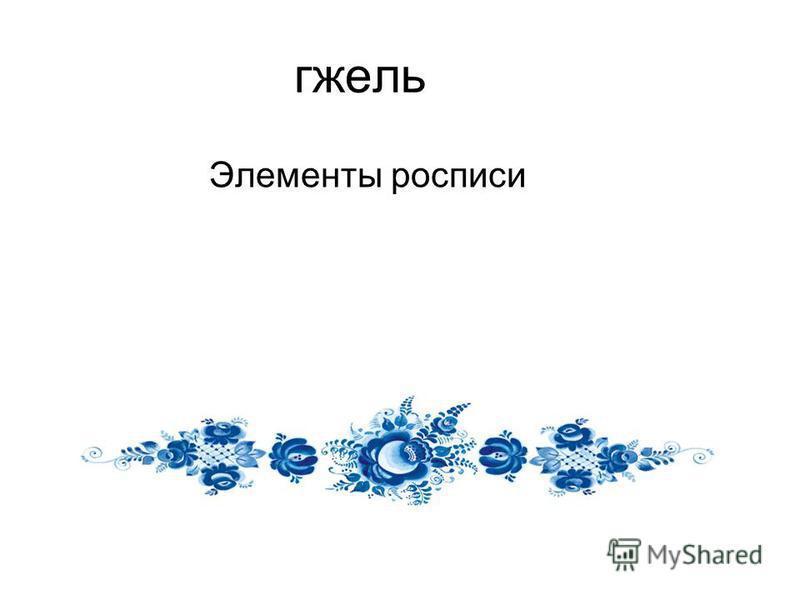 гжель Элементы росписи