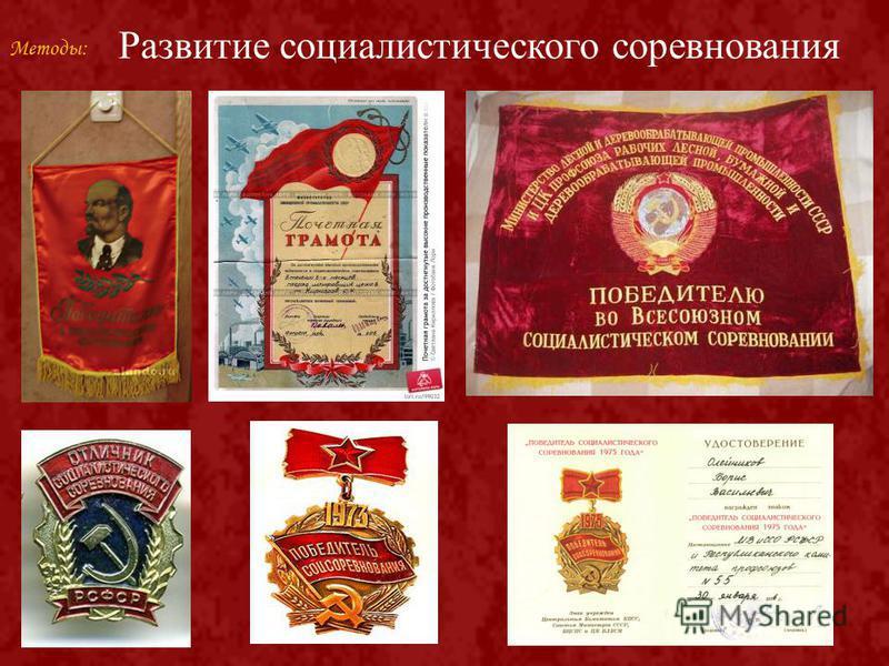 Развитие социалистического соревнования Методы: