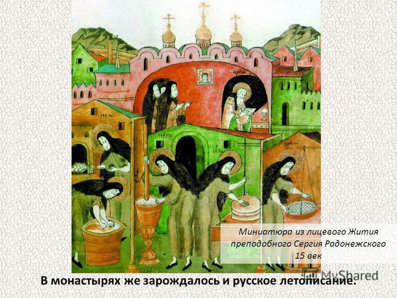 Миниатюра из лицевого Жития преподобного Сергия Радонежского 15 век В монастырях же зарождалось и русское летописание.