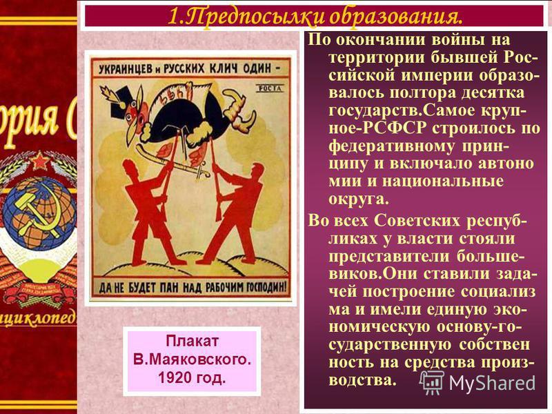 По окончании войны на территории бывшей Рос- сийской империи образовалось полтора десятка государств.Самое круп- ное-РСФСР строилось по федеративному принципу и включало автономии и национальные округа. Во всех Советских республиках у власти стояли п
