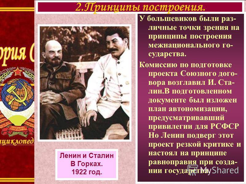 У большевиков были раз- личные точки зрения на принципы построения межнационального государства. Комиссию по подготовке проекта Союзного договора возглавил И. Ста- лин.В подготовленном документе был изложен план автономизации, предусматривавший приви
