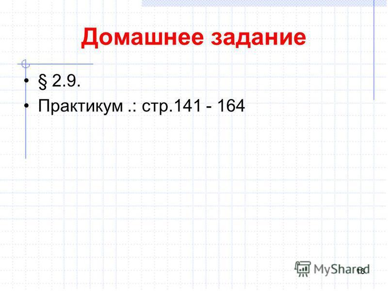 Домашнее задание § 2.9. Практикум.: стр.141 - 164 16