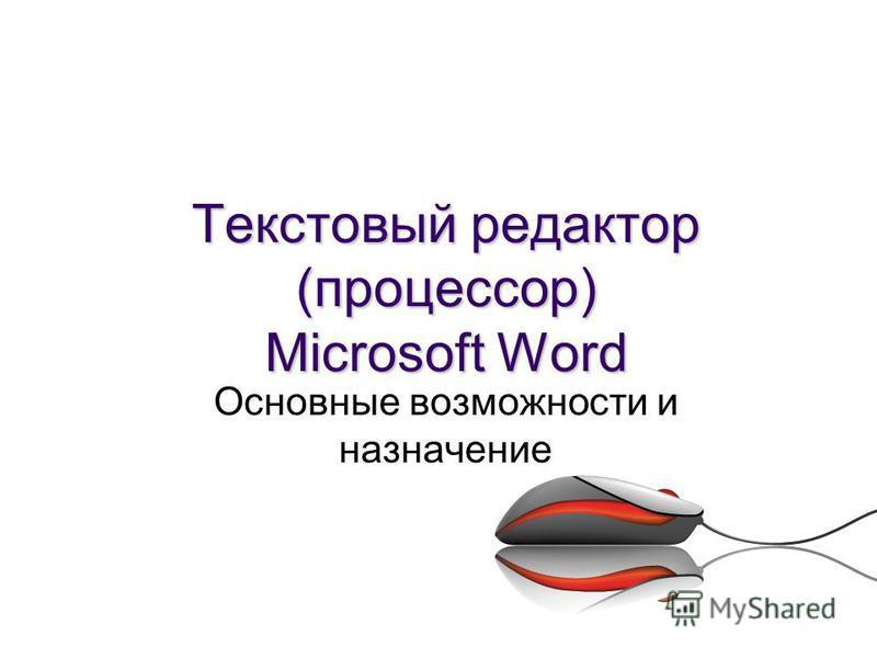 Текстовый редактор (процессор) Microsoft Word Основные возможности и назначение