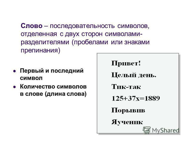 Слово – последовательность символов, отделенная с двух сторон символами- разделителями (пробелами или знаками препинания) Первый и последний символ Количество символов в слове (длина слова)