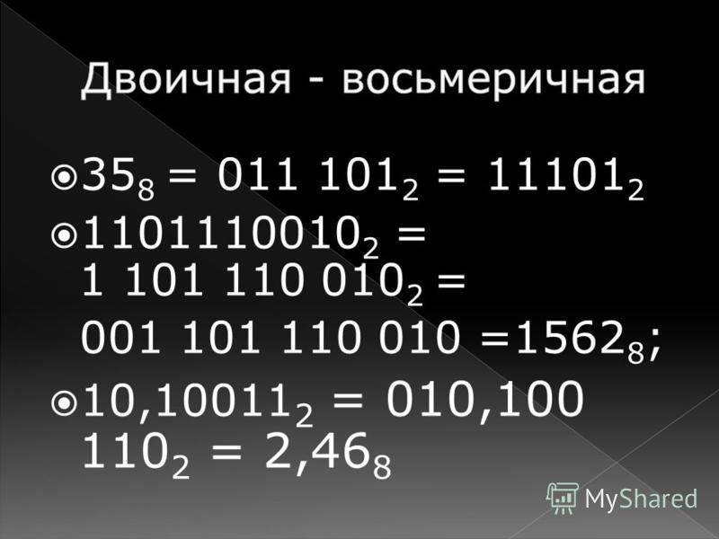 35 8 = 011 101 2 = 11101 2 1101110010 2 = 1 101 110 010 2 = 001 101 110 010 =1562 8 ; 10,10011 2 = 010,100 110 2 = 2,46 8
