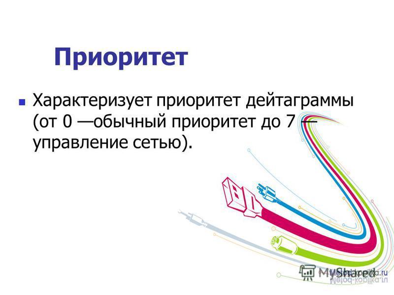 Приоритет Характеризует приоритет дейтаграммы (от 0 обычный приоритет до 7 управление сетью).
