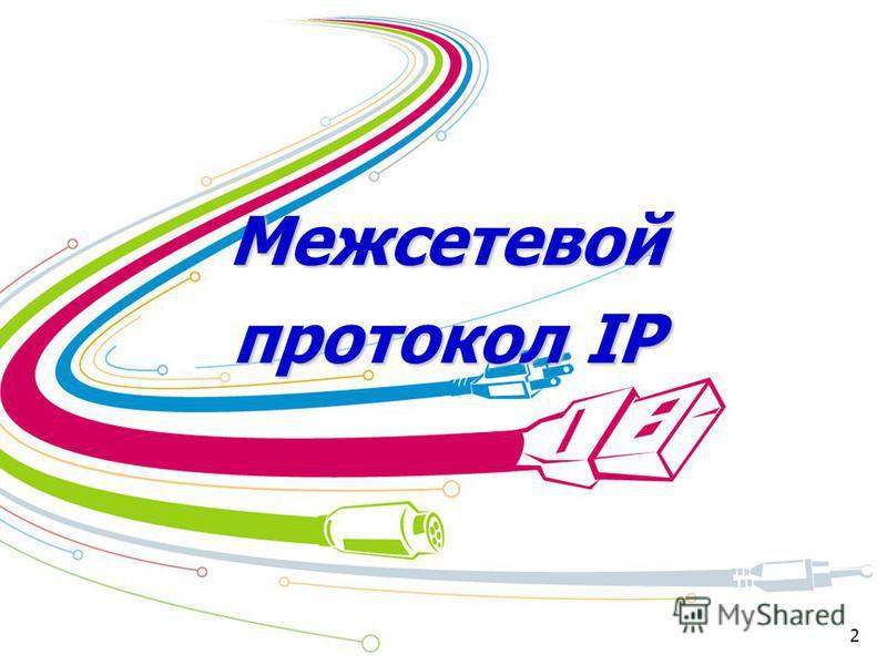2 Межсетевой протокол IP