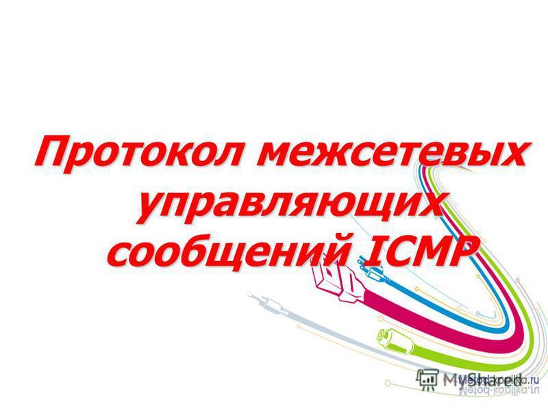 Протокол межсетевых управляющих сообщений ICMP