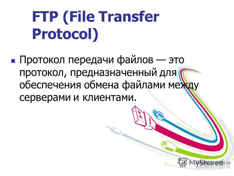 FTP (File Transfer Protocol) Протокол передачи файлов это протокол, предназначенный для обеспечения обмена файлами между серверами и клиентами.