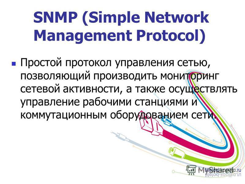 SNMP (Simple Network Management Protocol) Простой протокол управления сетью, позволяющий производить мониторинг сетевой активности, а также осуществлять управление рабочими станциями и коммутационным оборудованием сети.