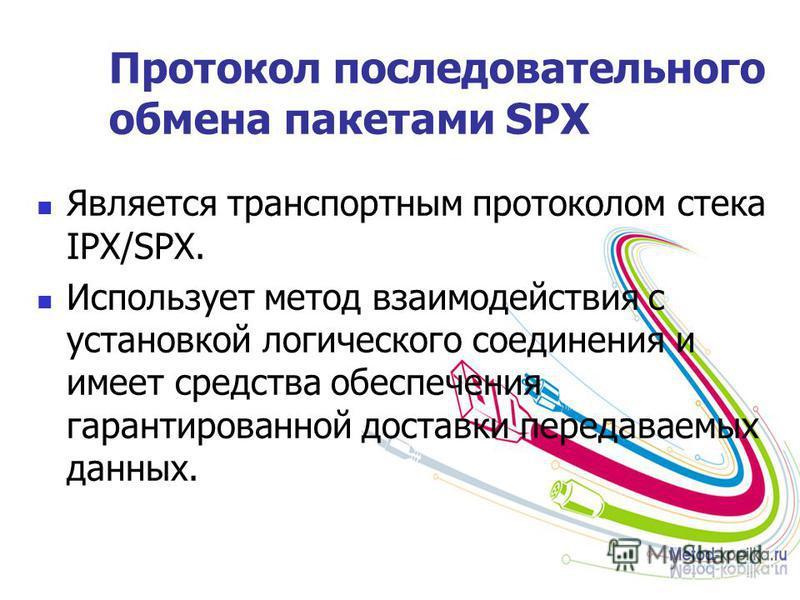 Протокол последовательного обмена пакетами SPX Является транспортным протоколом стека IPX/SPX. Использует метод взаимодействия с установкой логического соединения и имеет средства обеспечения гарантированной доставки передаваемых данных.