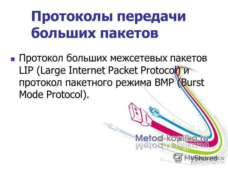 Протоколы передачи больших пакетов Протокол больших межсетевых пакетов LIP (Large Internet Packet Protocol) и протокол пакетного режима BMP (Burst Mode Protocol).