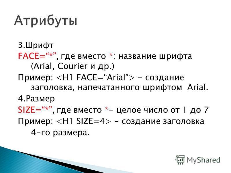 3. Шрифт FACE=*, где вместо *: название шрифта (Arial, Courier и др.) Пример: - создание заголовка, напечатанного шрифтом Arial. 4. Размер SIZE=*, где вместо *- целое число от 1 до 7 Пример: - создание заголовка 4-го размера.