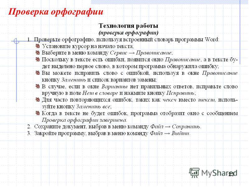 23 Проверка орфографии