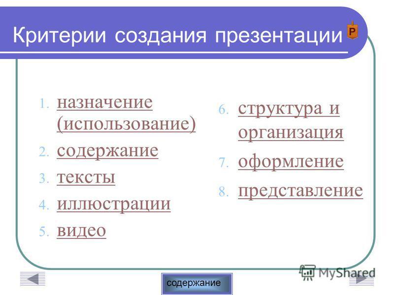 содержание Критерии создания презентации 6. структура и организация структура и организация 7. оформление оформление 8. представление представление 1. назначение (использование) назначение (использование) 2. содержание содержание 3. тексты тексты 4.