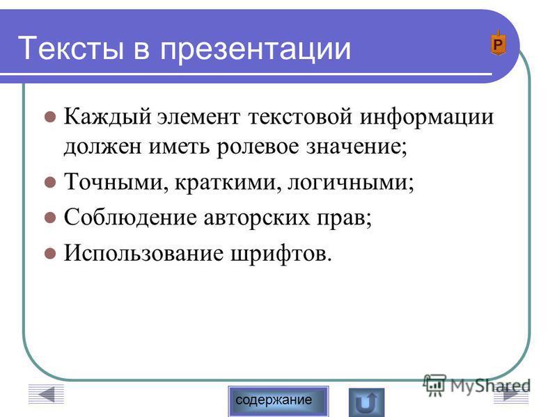 содержание Тексты в презентации Каждый элемент текстовой информации должен иметь ролевое значение; Точными, краткими, логичными; Соблюдение авторских прав; Использование шрифтов.