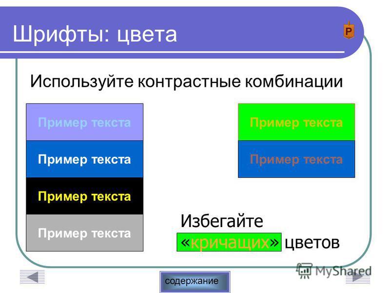 содержание Шрифты: цвета Используйте контрастные комбинации Пример текста Избегайте «кричащих» цветов
