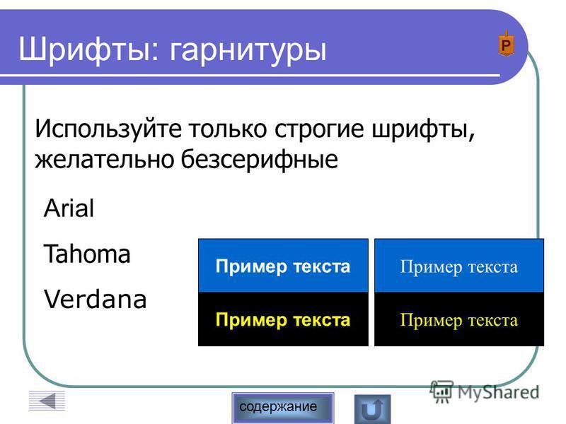 содержание Шрифты: гарнитуры Используйте только строгие шрифты, желательно безсерифные Arial Tahoma Verdana Пример текста