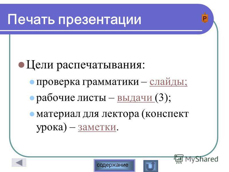 содержание Печать презентации Цели распечатывания: проверка грамматики – слайды;слайды; рабочие листы – выдачи (3);выдачи материал для лектора (конспект урока) – заметки.заметки