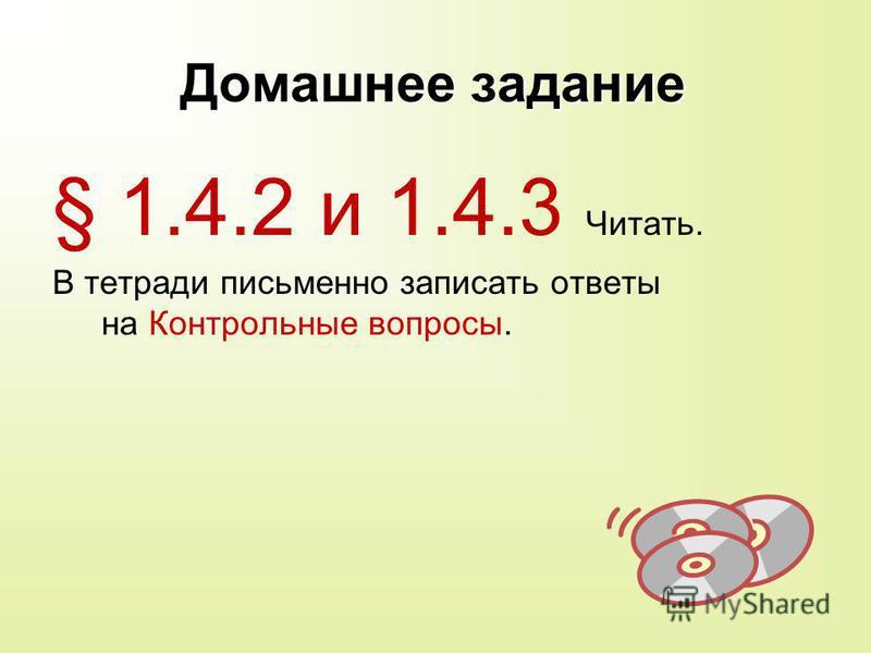 Домашнее задание § 1.4.2 и 1.4.3 Читать. В тетради письменно записать ответы на Контрольные вопросы.