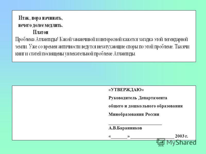 «УТВЕРЖДАЮ» Руководитель Департамента общего и дошкольного образования Минобразования России _______________________ А.В.Баранников «_______» ___________________ 2003 г.